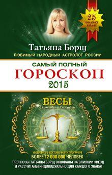 Борщ Татьяна - Самый полный гороскоп на 2015 год. Весы. 23 сентября-22 октября обложка книги