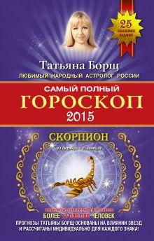 Борщ Татьяна - Самый полный гороскоп на 2015 год. Скорпион. 23 октября - 21 ноября обложка книги