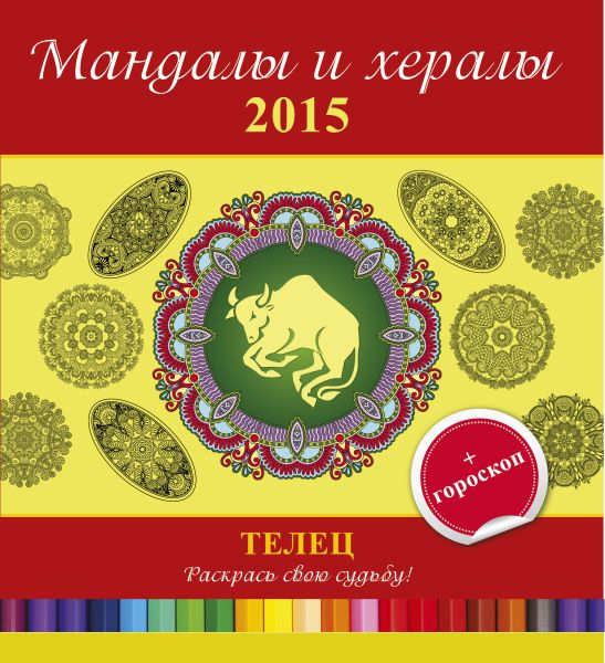 Мандалы и хералы на 2015 год + гороскоп. Телец