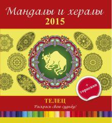 . - Мандалы и хералы на 2015 год + гороскоп. Телец обложка книги
