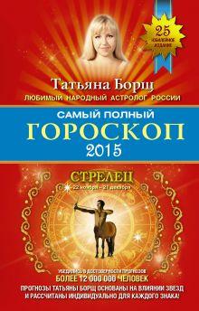 Борщ Татьяна - Самый полный гороскоп на 2015 год. Стрелец. 22 ноября-21 декабря обложка книги