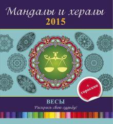 . - Мандалы и хералы на 2015 год + гороскоп. Весы обложка книги