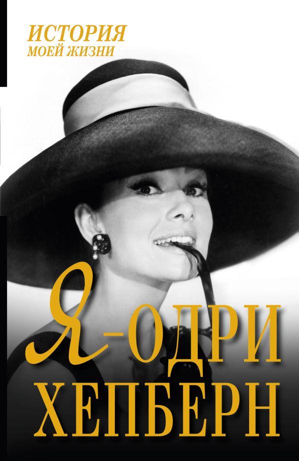 Я - Одри Хепберн Мишаненкова Екатерина Александровна