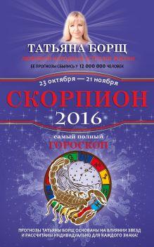 Борщ Татьяна - Скорпион. Самый полный гороскоп на 2016 год. 23 октября - 21 ноября обложка книги