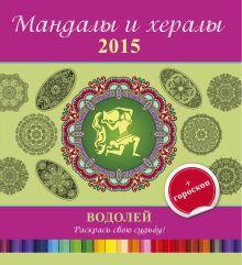 . - Мандалы и хералы на 2015 год + гороскоп. Водолей обложка книги