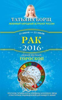 Борщ Татьяна - Рак. Самый полный гороскоп на 2016 год. 21 июня - 22 июля обложка книги