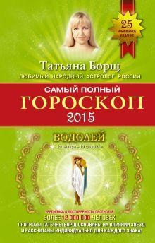 Борщ Татьяна - Самый полный гороскоп на 2015 год. Водолей. 21 января-18 февраля обложка книги