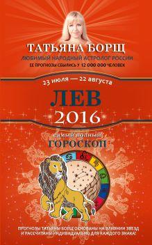 Борщ Татьяна - Лев. Самый полный гороскоп на 2016 год. 23 июля - 22 августа обложка книги