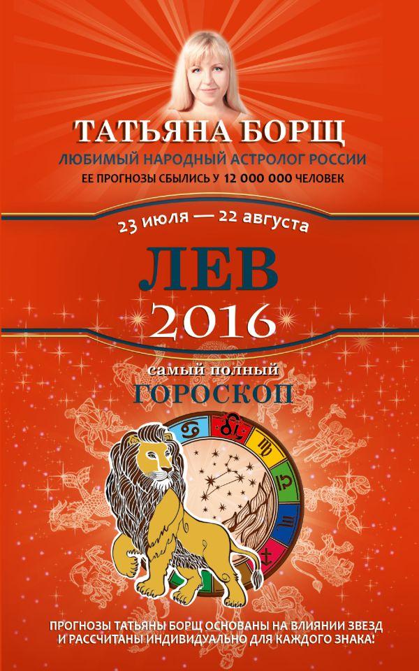 Лев. Самый полный гороскоп на 2016 год. 23 июля - 22 августа Борщ Татьяна