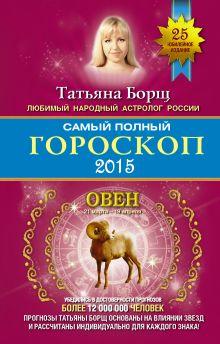Борщ Татьяна - Самый полный гороскоп на 2015 год. Овен. 21 марта - 19 апреля обложка книги