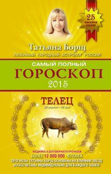 Борщ Татьяна - Самый полный гороскоп на 2015 год. Телец. 20 апреля - 20 мая обложка книги