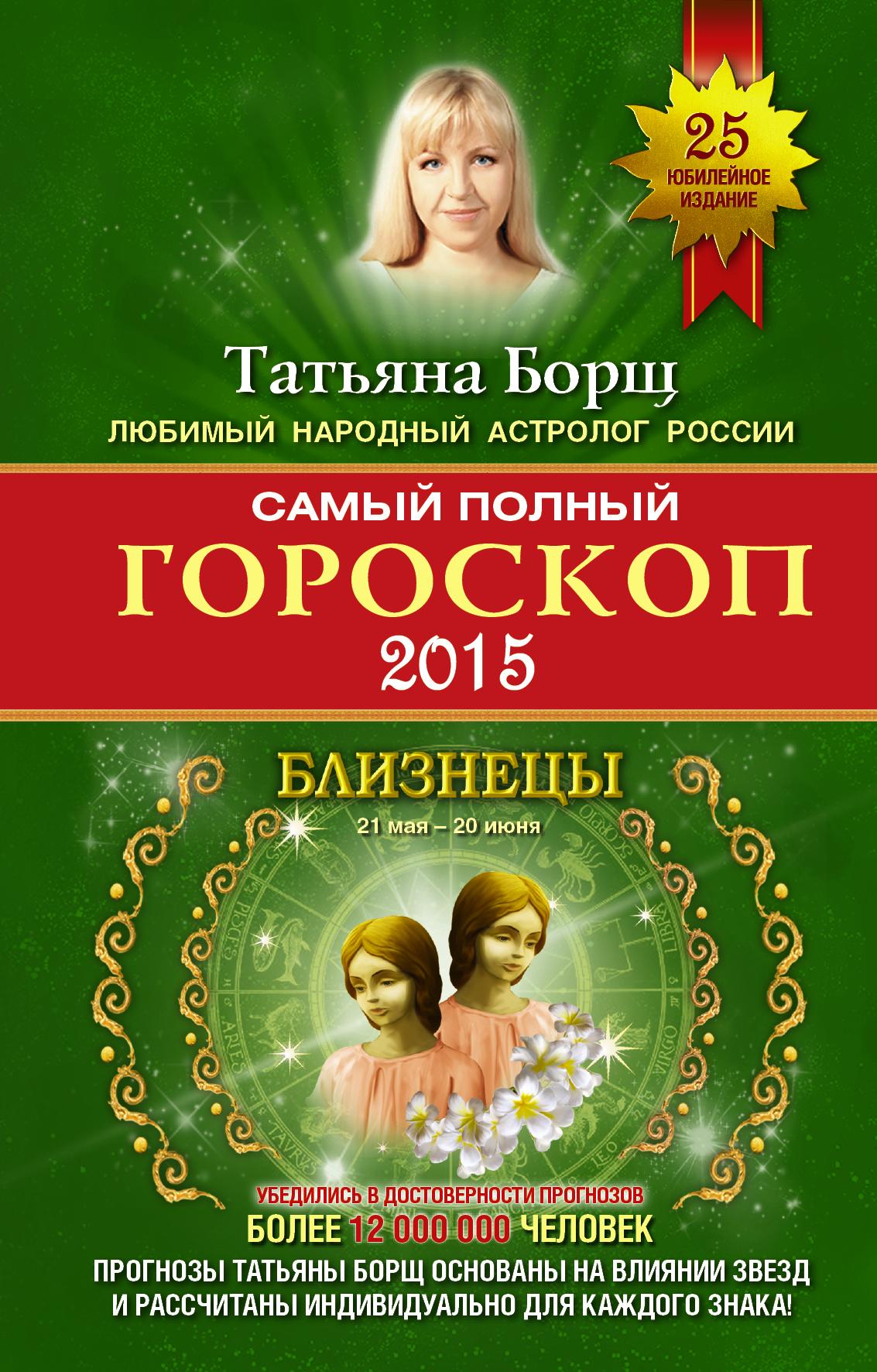 Гороскоп на каждый день 2015 близнецы книжечка
