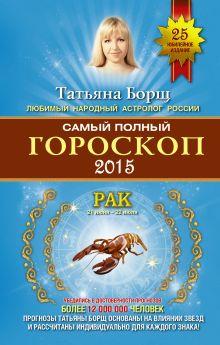 Борщ Татьяна - Самый полный гороскоп на 2015 год. Рак. 21 июня-22 июля обложка книги