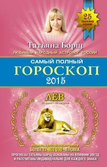 Борщ Татьяна - Самый полный гороскоп на 2015 год. Лев. 23 июля - 22 августа обложка книги