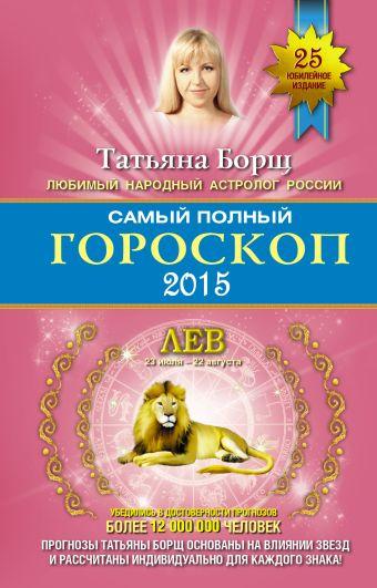 Самый полный гороскоп на 2015 год. Лев. 23 июля - 22 августа Борщ Татьяна