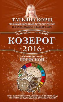Борщ Татьяна - Козерог. Самый полный гороскоп на 2016 год. 22 декабря - 20 января обложка книги