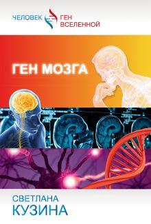 Кузина С.В. - Ген мозга обложка книги