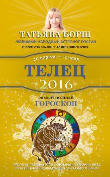 Борщ Татьяна - Телец. Самый полный гороскоп на 2016 год. 20 апреля - 21 мая обложка книги