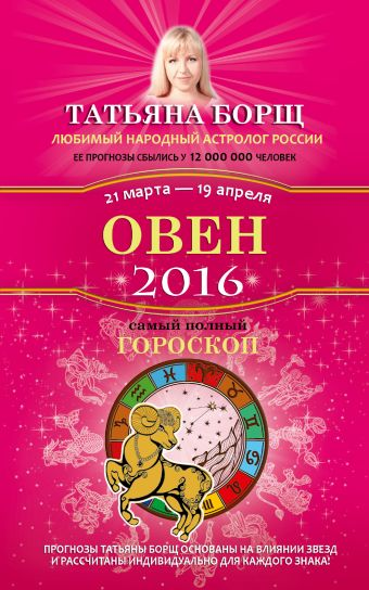 Овен. Самый полный гороскоп на 2016 год. 21 марта - 19 апреля Борщ Татьяна