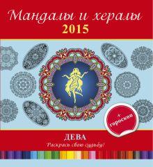 . - Мандалы и хералы на 2015 год + гороскоп. Дева обложка книги