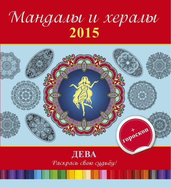 Мандалы и хералы на 2015 год + гороскоп. Дева .