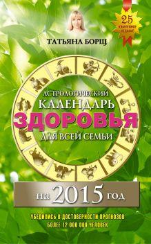 Борщ Татьяна - Астрологический календарь здоровья для всей семьи на 2015 год обложка книги