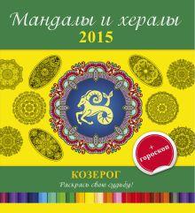 . - Мандалы и хералы на 2015 год + гороскоп. Козерог обложка книги