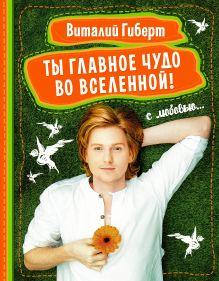 Гиберт В. - Ты главное чудо во Вселенной! обложка книги
