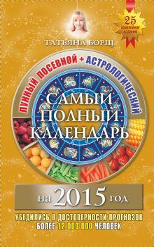 Борщ Татьяна - Самый полный календарь на 2015 год. Лунный посевной+Астрологический обложка книги