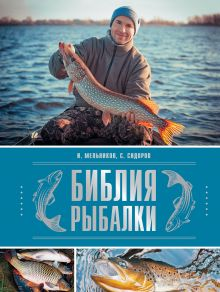 Мельников И.В. - Библия рыбалки обложка книги