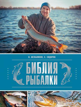 Библия рыбалки Мельников И.В.