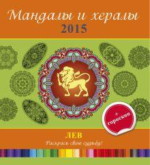 . - Мандалы и хералы на 2015 год + гороскоп. Лев обложка книги