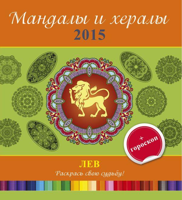 Мандалы и хералы на 2015 год + гороскоп. Лев .