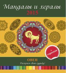 . - Мандалы и хералы на 2015 год + гороскоп. Овен обложка книги
