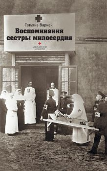 Варнек Т.А. - Воспоминания сестры милосердия обложка книги