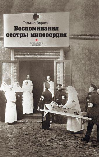 Воспоминания сестры милосердия Варнек Т.А.