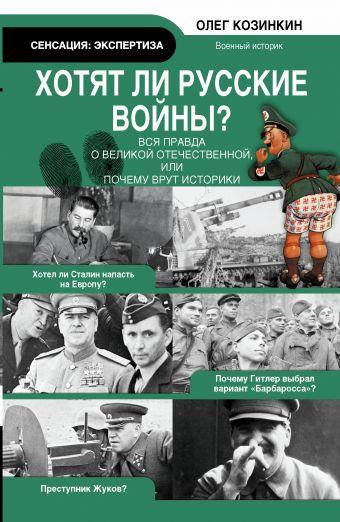 Хотят ли русские войны. Вся правда о Великой Отечественной Козинкин О.Ю.