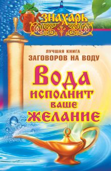 Кутузова С. - Вода исполнит ваше желание. Лучшая книга заговоров на воду обложка книги