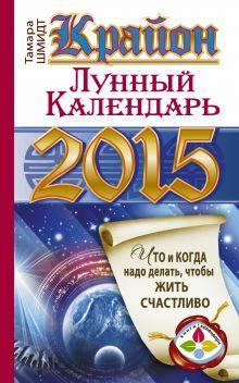 Шмидт Тамара - КРАЙОН. Лунный календарь на 2015 год. Что и когда надо делать, чтобы жить счастливо обложка книги