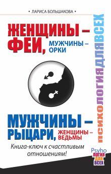 Большакова Лариса - Женщины - Феи, Мужчины - Орки. Мужчины - Рыцари, Женщины - Ведьмы. Книга-ключ к счастливым отношениям! обложка книги
