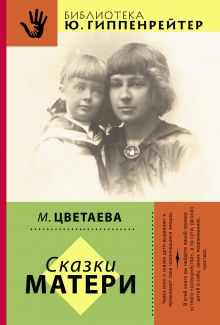 Сказки матери обложка книги
