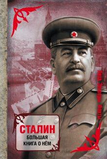 . - Сталин. Большая книга о нем обложка книги