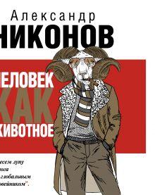 Никонов А.П. - Человек как животное обложка книги