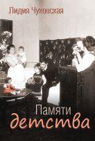 Чуковская Л.К. - Памяти детства' обложка книги
