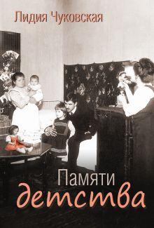 Чуковская Л.К. - Памяти детства обложка книги