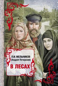 Мельников (Печерский) П.И. - В лесах обложка книги