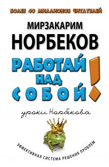 Норбеков М.С. - Работай над собой! обложка книги