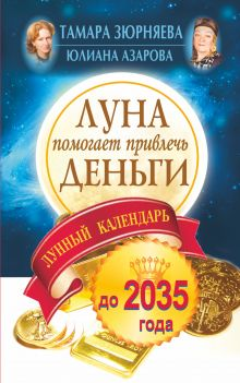 Зюрняева Тамара - Луна помогает привлечь деньги. Лунный календарь до 2035 года обложка книги