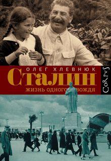Хлевнюк О.В. - Сталин. Жизнь одного вождя обложка книги