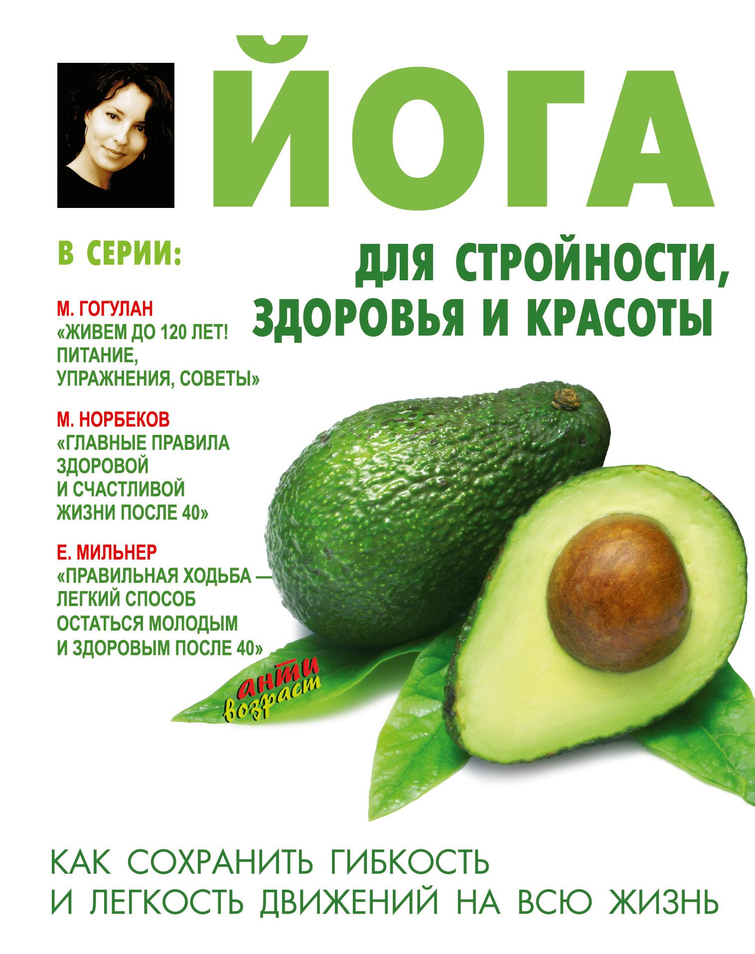 Йога для стройности, здоровья и красоты от book24.ru